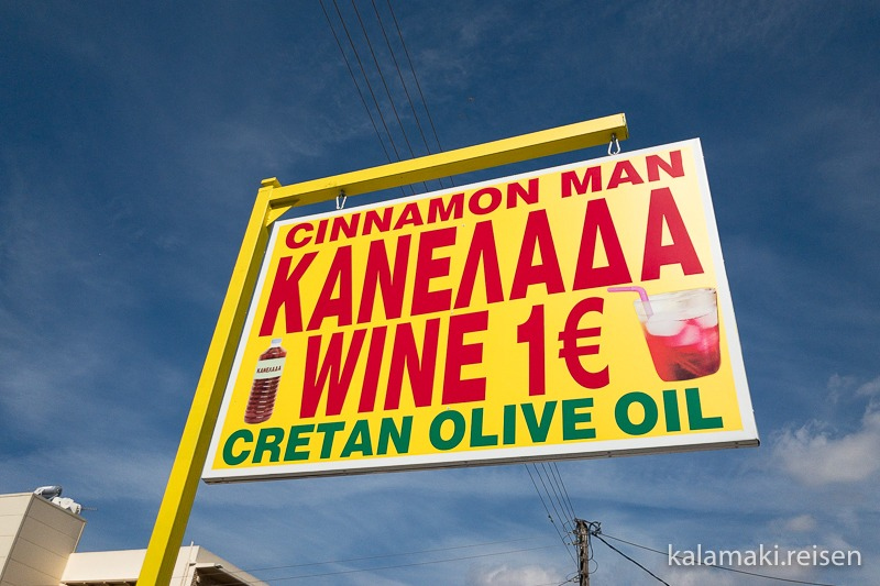 Das markante Schild von Kanelada-Georgios